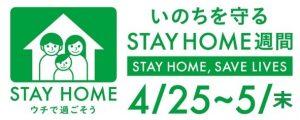 stayhome3