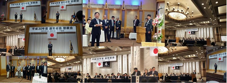 Tokyo TruckingAssociation OTA